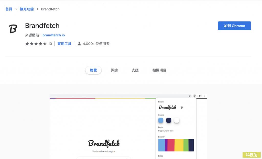 Brandfetch 查詢網頁顏色色碼、字型、Logo