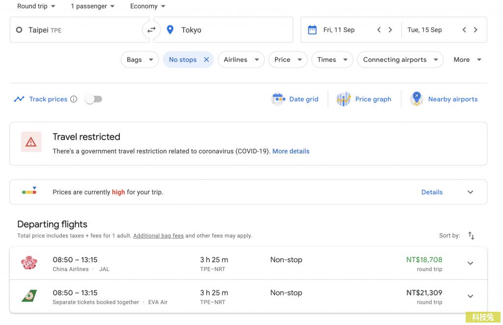 Google flights 線上機票購買