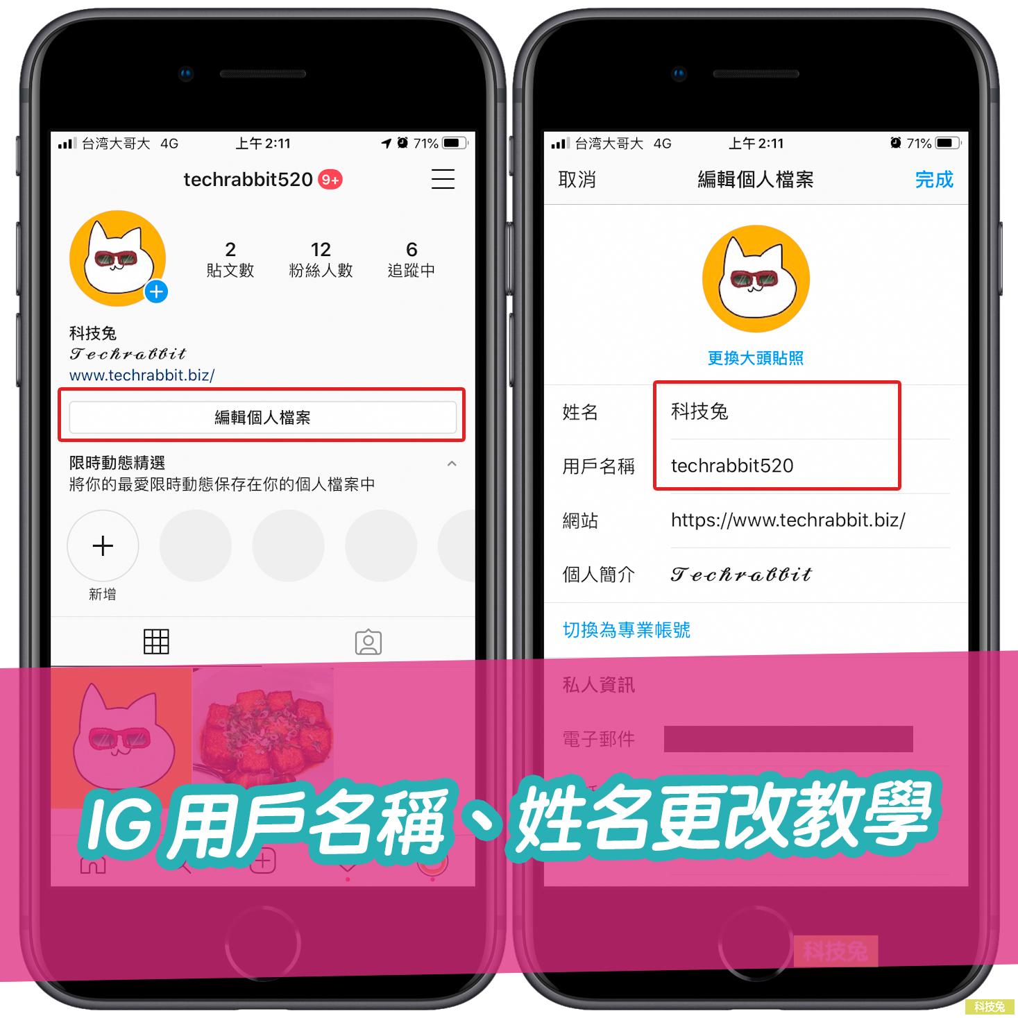 IG 用戶名稱更改、中文姓名更改、次數規定