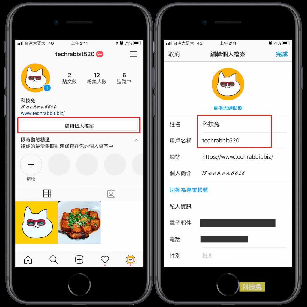 IG 用戶名稱更改、中文姓名更改