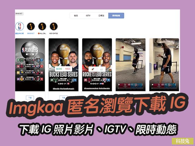 Imgkoa 匿名瀏覽下載 IG 照片影片、IGTV、限時動態