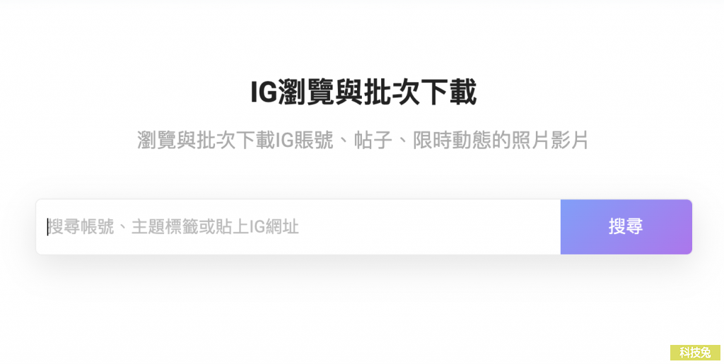 Imgkoa 匿名瀏覽與下載IG