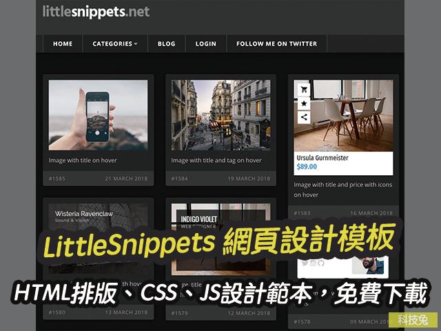 LittleSnippets 網頁設計模板