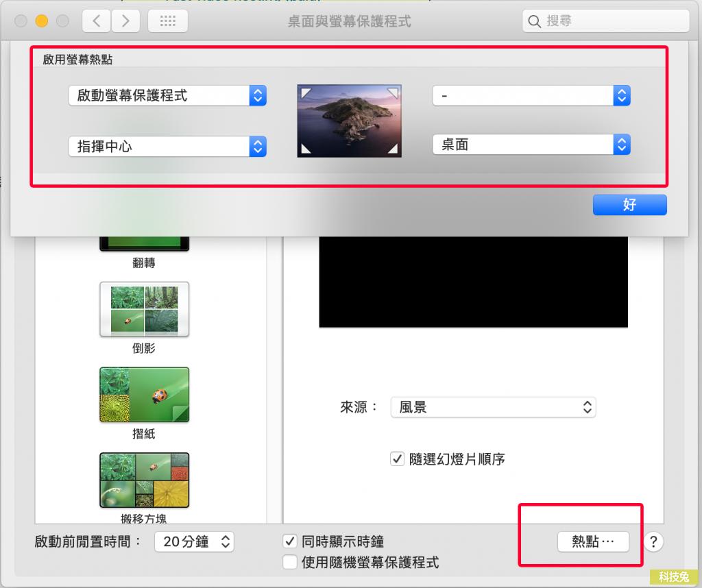 MAC 快捷鍵設定