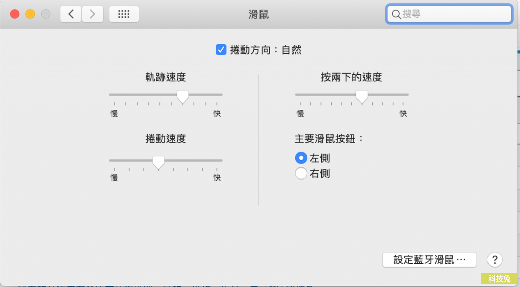 MAC 滑鼠滾輪、靈敏度、右鍵設定