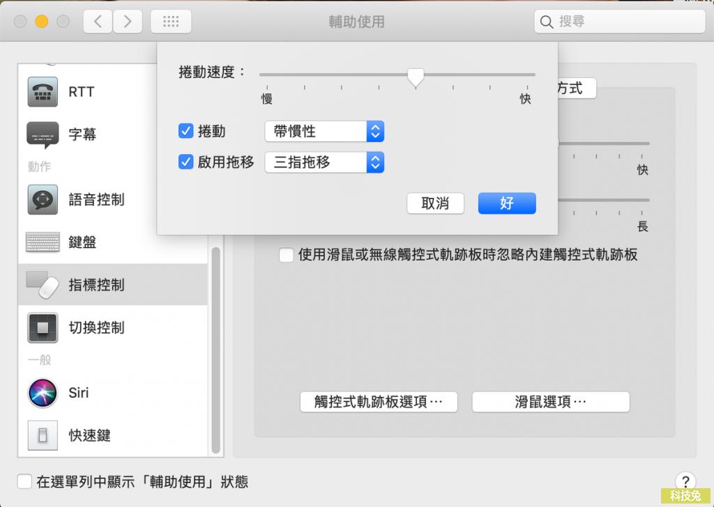 MAC 觸控板