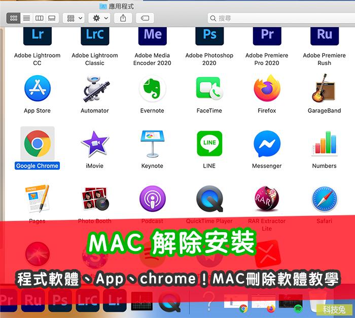 MAC 解除安裝程式軟體、App、chrome