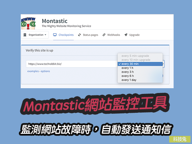 Montastic網站監控工具