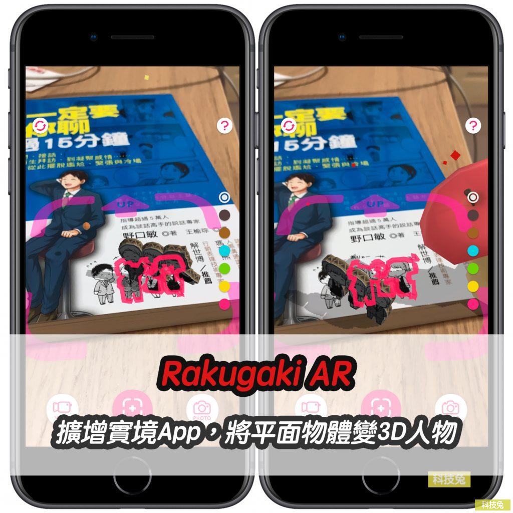 Rakugaki AR 擴增實境App