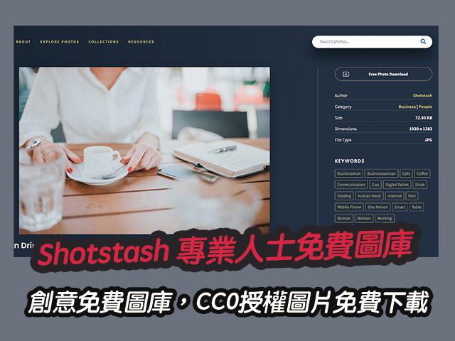 Shotstash 專業人士創意免費圖庫,CC0授權圖片免費下載