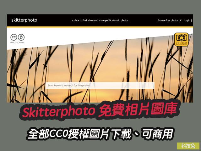 Skitterphoto 免費相片圖庫,全部CC0授權圖片下載、可商用