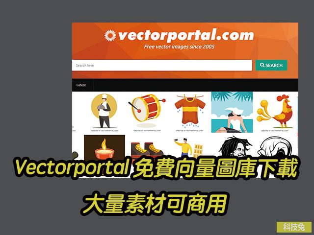 Vectorportal免費向量圖庫