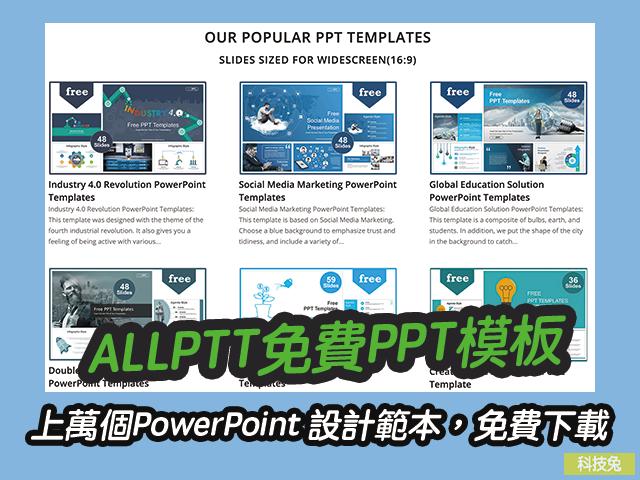 ALLPTT免費PPT模板