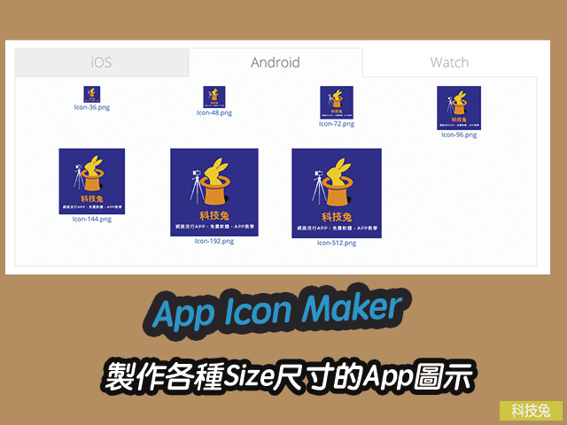 App Icon Maker 製作各種Size尺寸的App圖示(iOS, Android, Watch)