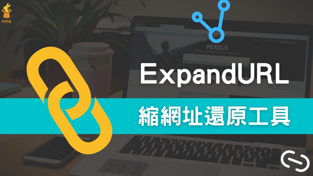 縮網址如何還原?ExpandURL 還原任何短網址(PPT、Bitly、reurl、Lihi)
