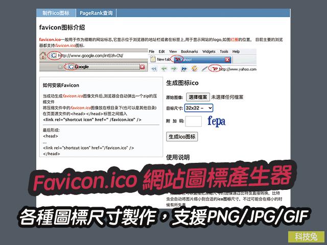 Favicon.ico 網站圖標線上產生器