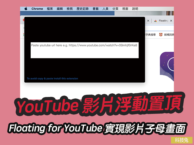 YouTube 影片浮動置頂!Floating for YouTube 實現影片子母畫面