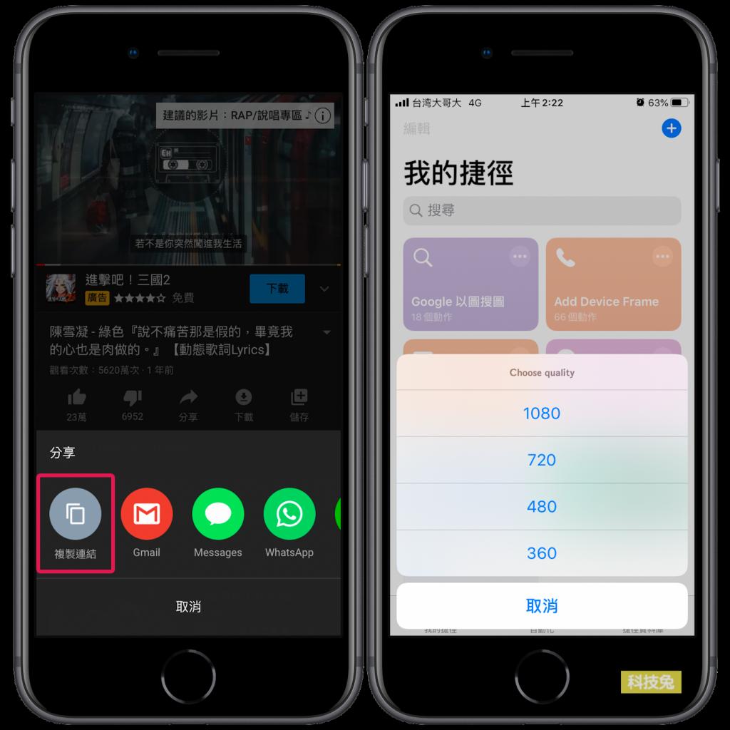 iPhone 影片下載捷徑