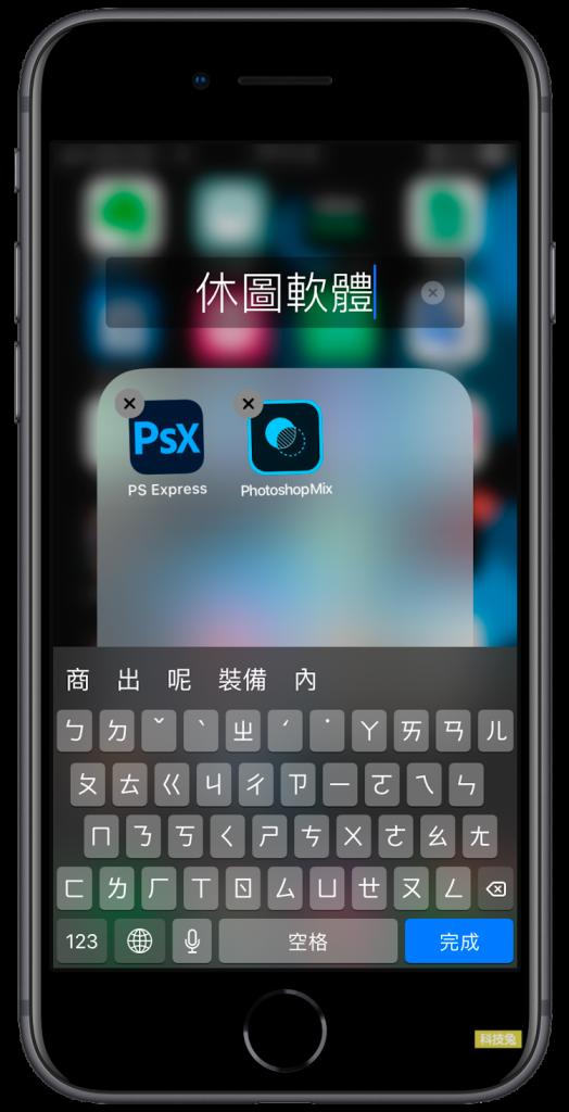 iPhone 桌面整理技巧