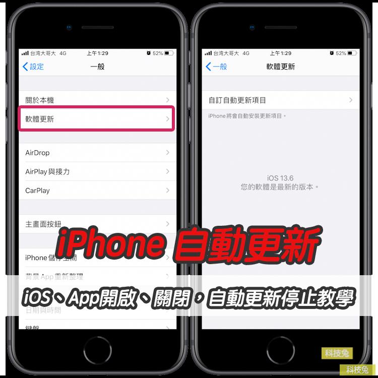 iPhone 自動更新iOS、App開啟、關閉