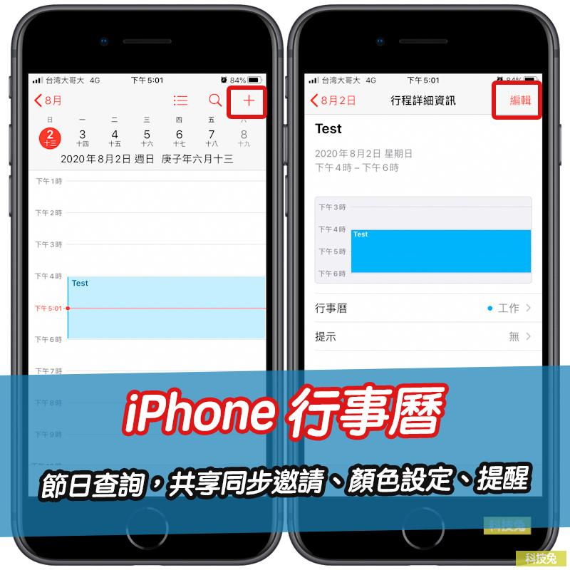 iPhone 行事曆節日查詢,共享同步邀請、顏色設定、行事曆提醒
