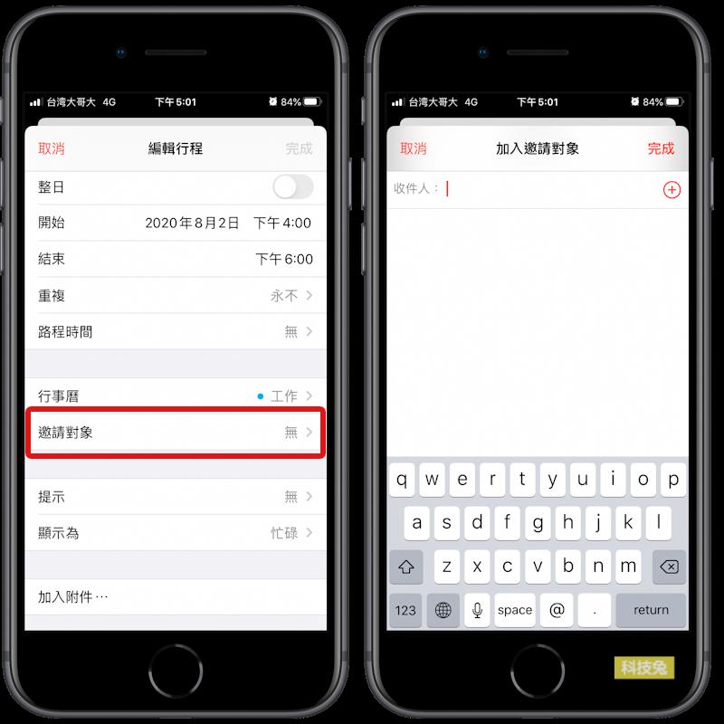 iPhone 行事曆