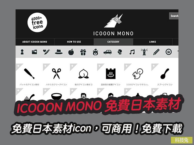 ICOOON MONO 免費日本素材icon圖示