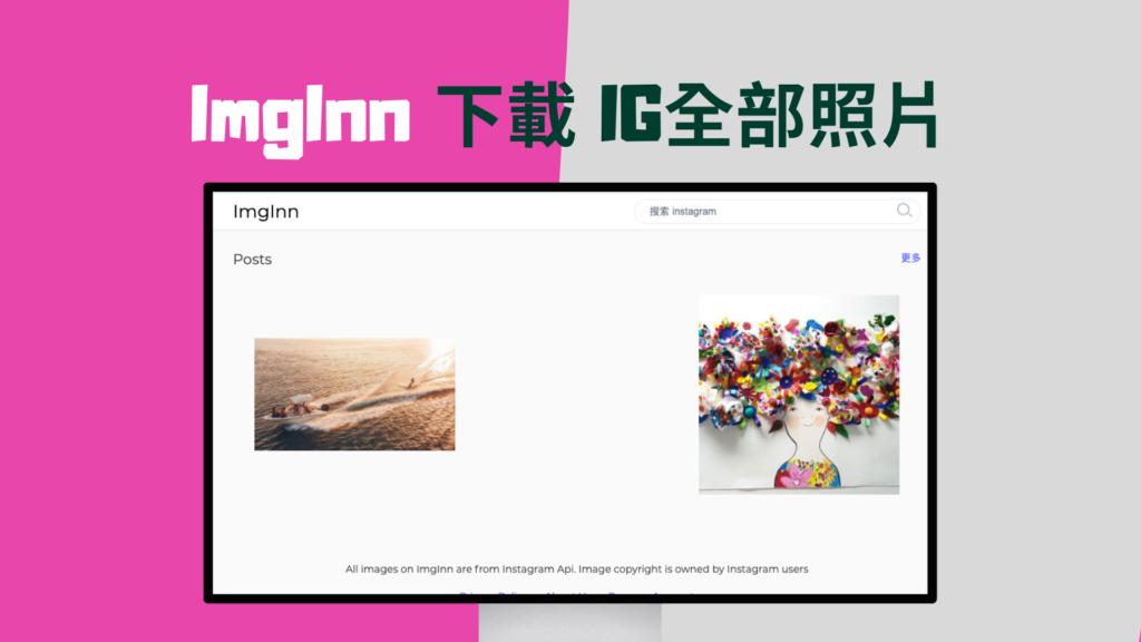 ImgInn 下載IG帳號全部照片圖片、限時動態、影片!免費工具