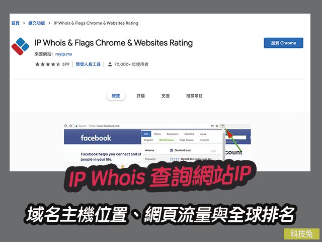 IP Whois 查詢網站IP、域名主機位置、網頁流量與全球排名