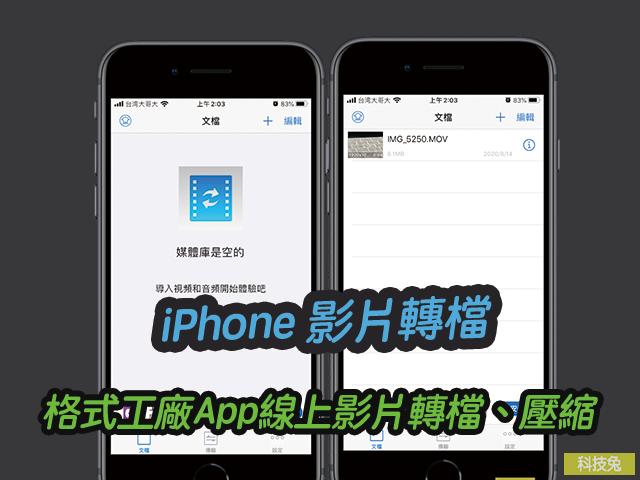 iPhone 影片轉檔