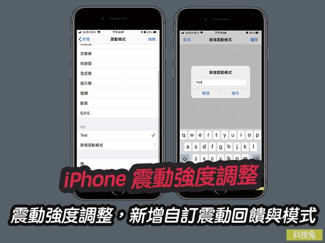 iPhone 震動強度調整,新增自訂震動回饋與模式