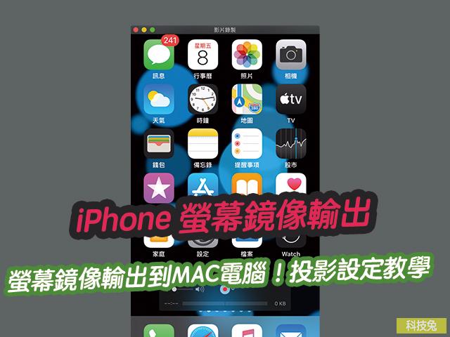 iPhone 螢幕鏡像輸出到MAC電腦
