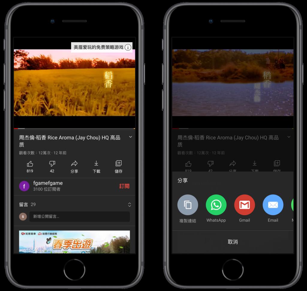 iPhone 下載 Youtube 音樂(iOS 14 捷徑教學)