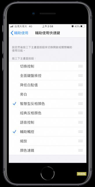 iPhone IG 深色模式開啟、關閉