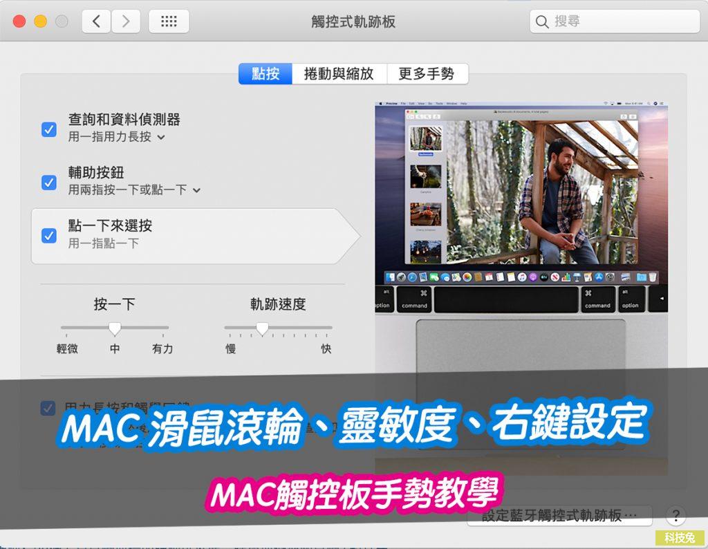 MAC 滑鼠滾輪、靈敏度、右鍵設定!MAC觸控板手勢