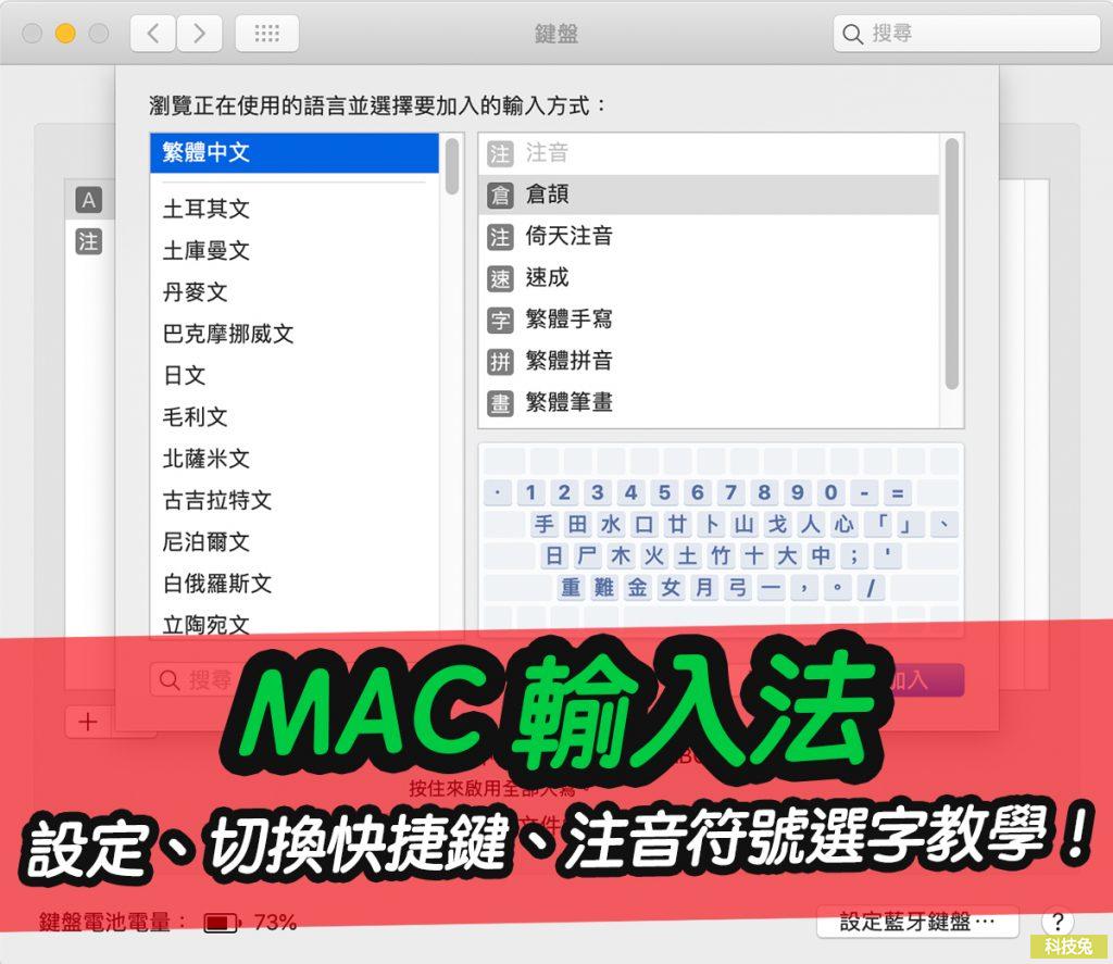 MAC 輸入法設定、切換快捷鍵、注音符號選字