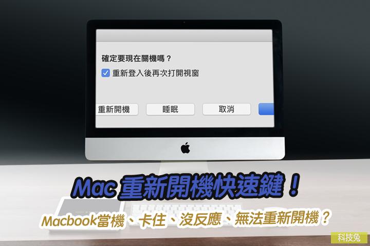 Mac 重新開機