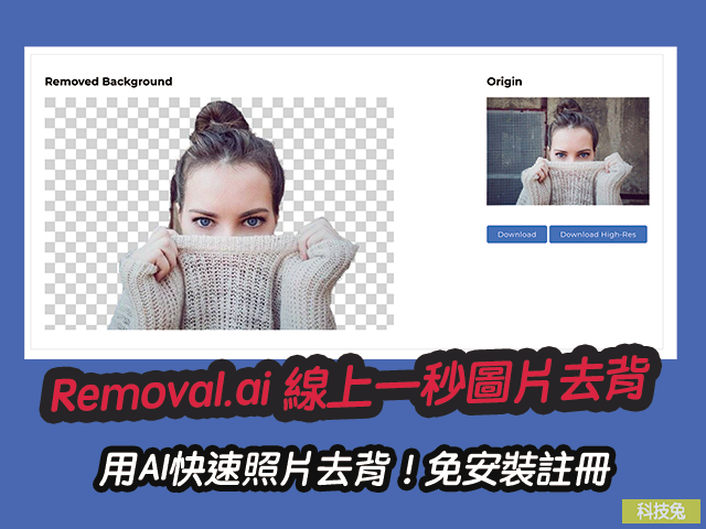 Removal.ai 線上一秒圖片去背