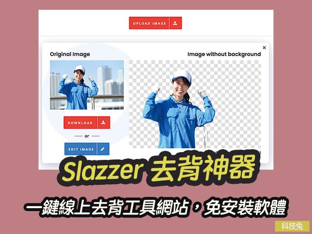 Slazzer 去背神器,一鍵線上去背工具網站,免安裝軟體