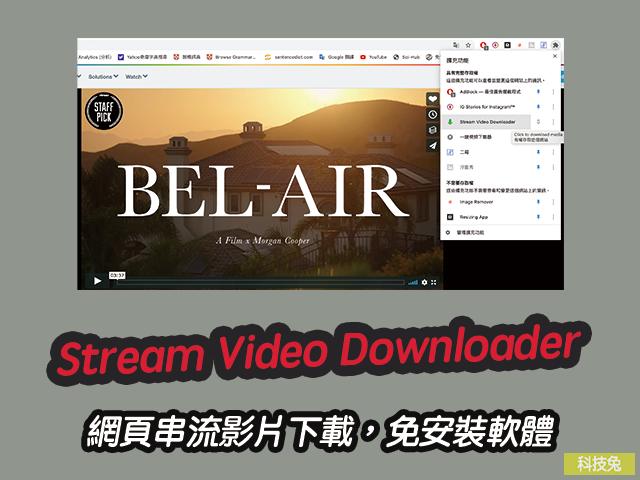 Stream Video Downloader 網頁串流影片下載