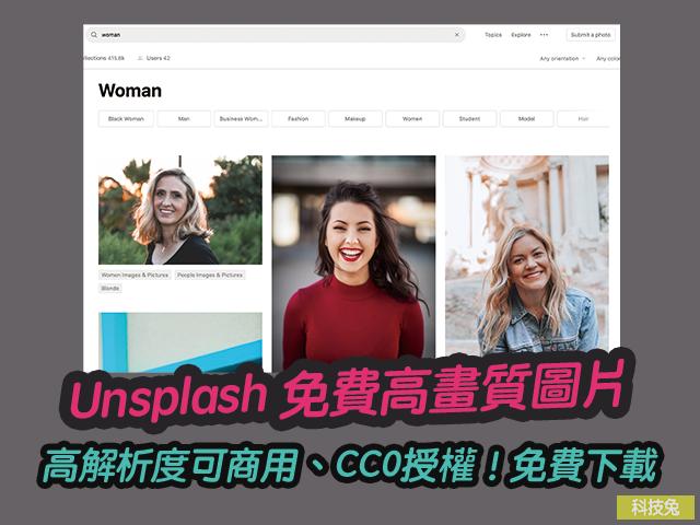 Unsplash 免費高畫質圖片,高解析度可商用、CC0授權!無版權免費下載