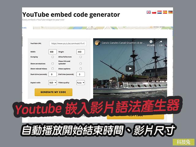 Youtube 嵌入影片語法產生器