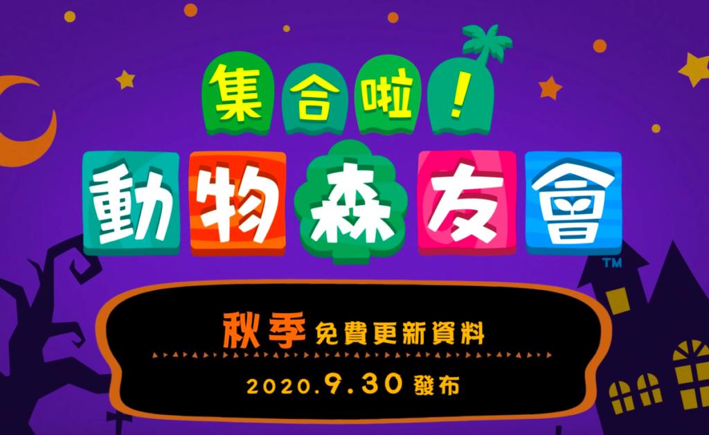 動森 9/30 更新!秋季萬聖節十月活動總整理