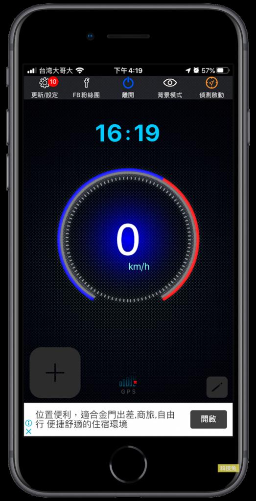 神盾測速照相 App