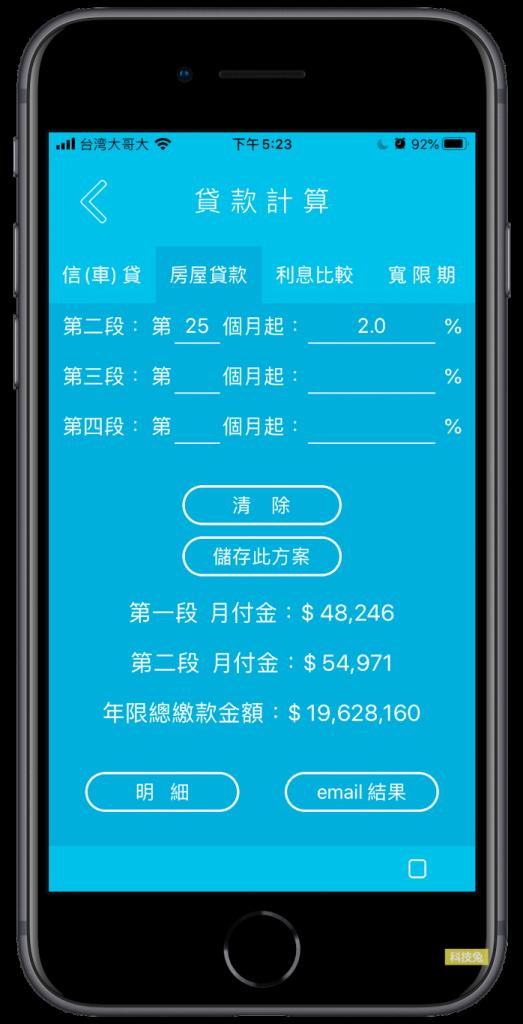 聰明貸款 App 房貸試算