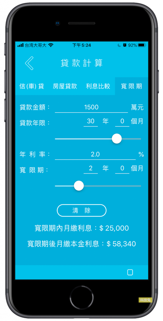 聰明貸款 App 寬限期