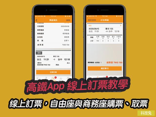 高鐵App線上訂票,自由座與商務座購票、付款取票
