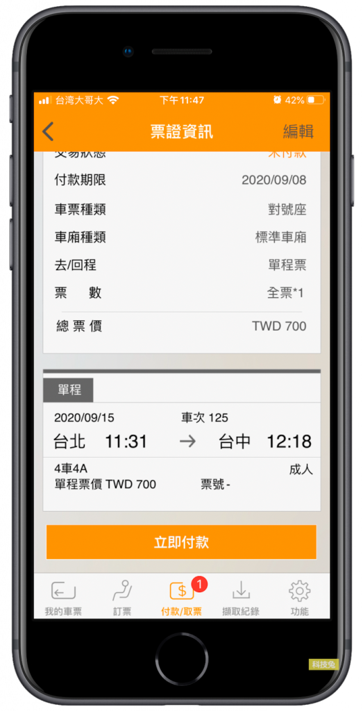 高鐵App