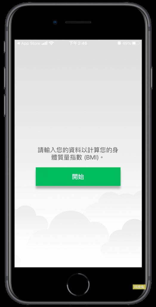 BMI 計算器 App