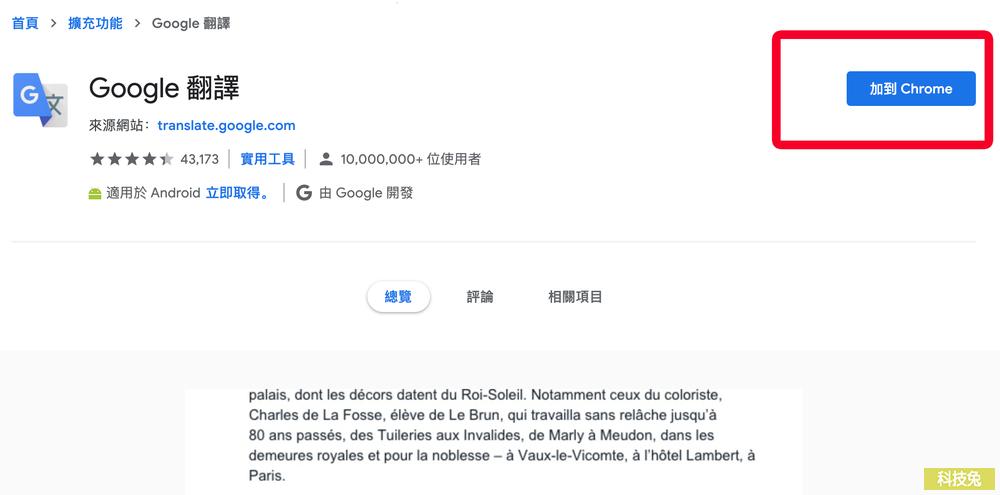 Google 翻譯擴充外掛